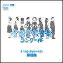 CD 平成24年度 第79回NHK全国学校音楽コンクール課題曲(CD) EFCD4179
