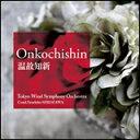 CD 温故知新 OSBR-28040/指揮:汐澤安彦/演奏:東京吹奏楽団