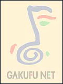 楽譜 UC 307 カーニバル:華麗なる幻想曲(マルサリス版)/ジャン・バティスト・アーバン(吹奏楽クラシックベスト/Rocket(輸入楽譜))