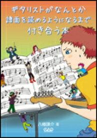 楽譜 ギタリストがなんとか譜面を読めるようになるまで付き合う本