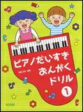 楽譜 ピアノだいすき おんがくドリル(1)