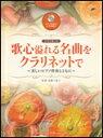 楽譜 歌心溢れる名曲をクラリネットで〜美しいピアノ伴奏とともに〜(ピアノ伴奏譜&ピアノ伴奏CD付)