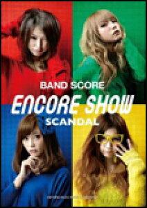 楽譜 SCANDAL/ENCORE SHOW バンド・スコア