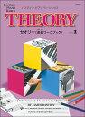 楽譜 バスティン・ピアノ・ベーシックス/セオリー(楽典ワークブック) レベル 1(改訂版) JWP206