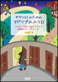 楽譜 ギタリストのためのアドリブの入り口(CD付) ゼロから始めて誰でも学べる画期的アドリブメソッド