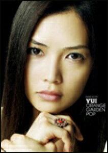 楽譜 YUI/ORANGE GARDEN POP バンド・スコア