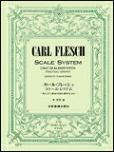 楽譜 カール・フレッシュ/スケール・システム(ヴァイオリン) 導入から上級者の日常の練習のための