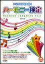 楽譜 ハーモニー検定(問題CD付) ハモり耳が身に付く