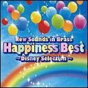 CD ニュー・サウンズ・イン・ブラス ハピネス・ベスト〜ディズニー・セレクション TOCF-56097/東京佼成ウィンドオーケストラ