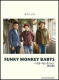 楽譜 FUNKY MONKEY BABYS/ベスト・セレクション(改訂版) ピアノ・ソロ