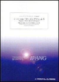 楽譜 ワーグナー/「ローエングリン」より 「婚礼の合唱」「エルザの大聖堂への行列」 ZIP-09/41300900/【編成】ScoreParts:4Tbn Trombone Ensemble