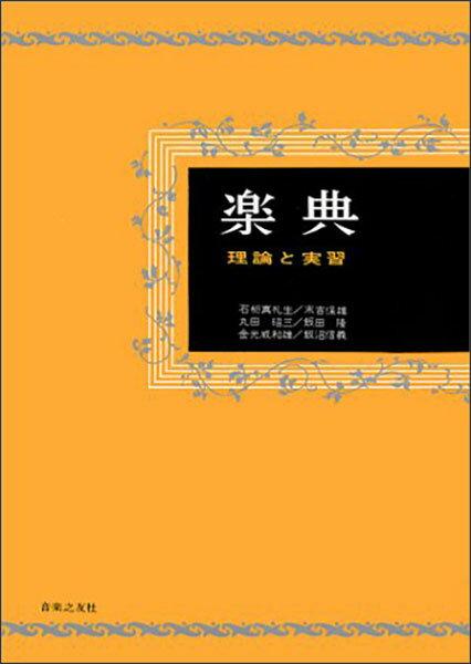楽典 理論と実習(新装版)