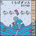 CD THE CHORUS '13【同声編】くらげダンス