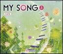 CD MY SONG 5訂版(上)(CD3枚組) 63217/GES-14829/31