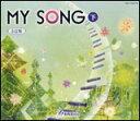 CD MY SONG 5訂版(下)(CD4枚組) 63218/GES-14832/35