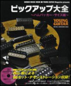 ピックアップ大全〜ハムバッカー・サイズ編〜(CD付) シンコー・ミュージック・ムック