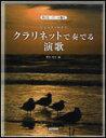 楽譜 クラリネットで奏でる演歌(CD・バート譜付)
