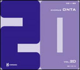 CD CHORUS ONTA VOL.20(CD4枚組) 合唱パート練習