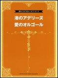 楽譜 譜めくりが少ない!ピアノ・ピース/「渚のアデリーヌ」「愛のオルゴール」(リチャード・クレイダーマン) GTP01090126/中級