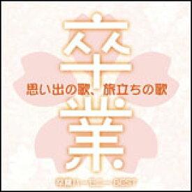 CD 思い出の歌、旅立ちの歌〜最新卒業ハーモニーBEST〜(CD2枚組)