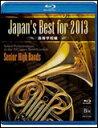 DVD Japan's Best for 2013 高等学校編(Blu-ray)/第61回全日本吹奏楽コンクール全国大会ベスト盤