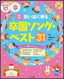 楽譜 思い出に残る卒園ソング・ベスト31(CD付き) 保育シリーズ