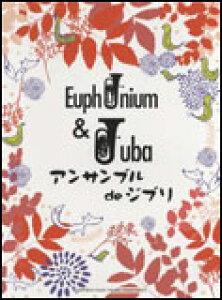 楽譜 ユーフォニアム・チューバ/アンサンブル de ジブリ/初中級