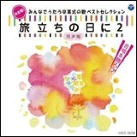 CD 決定版!みんなでうたう卒業式の歌 ベストセレクション「旅立ちの日に 2」(同声版) COCE-38298