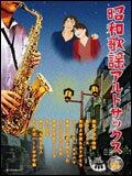 楽譜 昭和歌謡アルトサックス(ピアノ伴奏譜&ピアノ伴奏CD付)