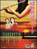 楽譜 昭和歌謡フルート(ピアノ伴奏譜&ピアノ伴奏CD付)