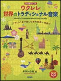 楽譜 ウクレレ 世界のトラディショナル音楽 (模範演奏CD付) TAB譜付スコア
