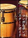 DVD コンガ&ボンゴ スタートガイド(DVD) PMD-007