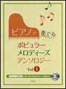楽譜 ポピュラー・メロディーズ・アンソロジー Vol.1〜やさしく弾ける洋楽・邦楽・映画音楽etc. 名曲選50〜(CD付) …