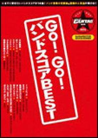 Go!Go!バンドスコアBEST Go!Go!GUITAR4月号増刊/Go!Go!GUITARプレゼンツ