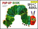 ポップアップ はらぺこあおむし POP-UP BOOK/サイズ(判型)30cm×22cm