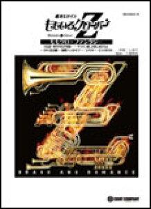 楽譜 MOMO 9 ももクロ・ファンタジー/ももいろクローバーZ(吹奏楽/G4)