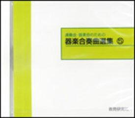 CD 演奏会・音楽会のための器楽合奏曲選集 5