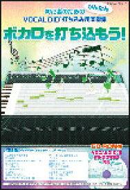 ボカロを打ち込もう!(CD-ROM付)(ヤマハムックシリーズ149/初心者のためのかんたんVOCALOID打ち込み用楽譜集)