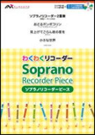 楽譜 ESR2-0006 わくわくリコーダーシリーズ/「おどるポンポコリン」「見上げてごらん夜の星を」「小さな世界」(参考音源CD付)(ソプラノ2重奏)