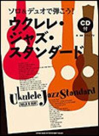 楽譜 ウクレレ・ジャズ・スタンダード(CD付)(ソロ&デュオで弾こう!)