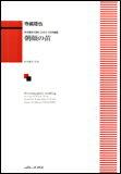 楽譜 寺嶋陸也/朝顔の苗(鈴木敏史の詩による6つの合唱曲)(女声合唱)(初〜中級)