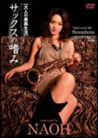 DVD 大人の楽器生活 サックスの嗜み BEST PRICE 1900(ATRD-363/E♭、B♭、C対応譜面封入)