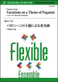 楽譜 片岡寛晶/パガニーニの主題による変奏曲(8パート)