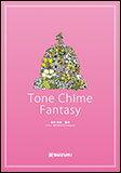 楽譜 トーンチャイムファンタジー(Tone Chime Fantasy)