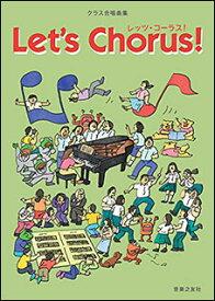 楽譜 レッツ・コーラス! Let's Chorus!(クラス合唱曲集)