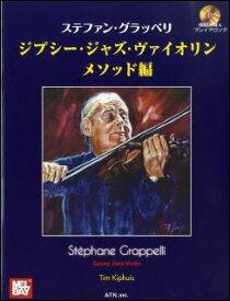 楽譜 ステファン・グラッペリ/ジプシー・ジャズ・ヴァイオリン[メソッド編](CD付)