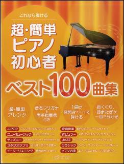 楽譜 超・簡単 ピアノ初心者ベスト100曲集(これなら弾ける)