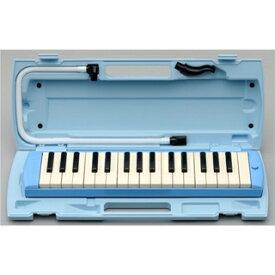ピアニカ P-32E ブルー 鍵盤:32 音域:f〜c(中空二重ブローケース・吹き口・卓奏用パイプ付 鍵盤ハーモニカ)