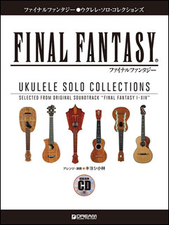 楽譜 ファイナルファンタジー/ウクレレ・ソロ・コレクションズ(模範演奏CD付)()