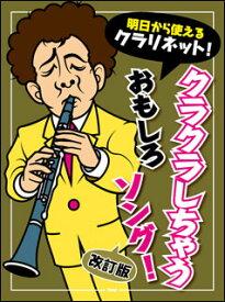 楽譜 明日から使えるクラリネット!/クラクラしちゃう おもしろソング!(改訂版)